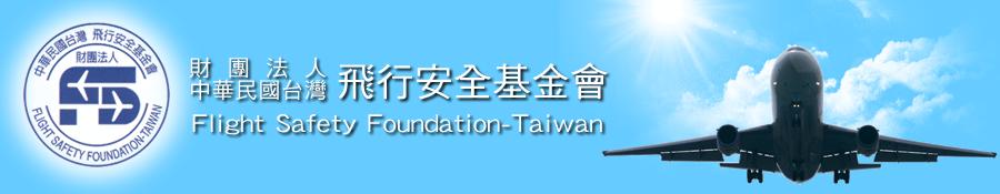 財團法人中華民國台灣飛行安全基金會